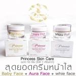 Princess Skin Care ครีมหน้าเงา ครีมหน้าขาว ครีมหน้าเด็ก