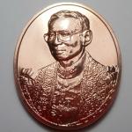 เหรียญพระบรมรูปในหลวง ร.๙ ที่ระลึก 100 ปี โรงพยาบาลจุฬาลงกรณ์ สภากาชาดไทย ปี 2557 เนื้อทองแดง