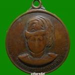 เหรียญพระมหาธรรมราชา-เหรียญลูกเสือ หลวงพ่อทบปลุกเสก