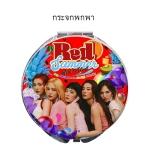 กระจกพกพา Red Velvet The Red Summer