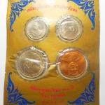 เหรียญในหลวง ร.๙ ที่ระลึกฉลองสิริราชสมบัติ ครบ 50 ปี กาญจนาภิเษก พิธีมหาพุทธาภิเษก 108 ปี วัดนก ปี 2539