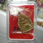 เหรียญเจ้าสัวทองคำ วัดไตรมิตร เหรียญแห่งโชควาสนาและความมั่งคั่ง เนื้อทองระฆัง