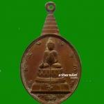 เหรียญพระชัยหลังช้าง หลัง ภปร. ปี 2530