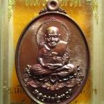 เหรียญหลวงปู่ทวด รุ่นอั่งเปา พระเสื้อเมือง ผิวรุ้ง