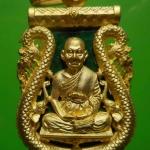 เหรียญเสมาฉลุ รุ่น นฤมิตรโชค หลวงพ่อจรัญ วัดอัมพวัน จ.สิงห์บุรี ปี 2554 เนื้อบรอนซ์ชุบทองไมครอนลงยาสีเขียว