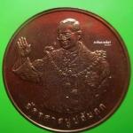 เหรียญในหลวง ทรงยินดี เนื้อทองแดง ที่ระลึกจัดสร้างพิพิธภัณฑ์พุทธมณฑล ปี 2549