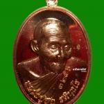 เหรียญหันข้าง ไตรมาส57 หลวงปู่ฮก วัดราษฎร์เรืองสุข อ.บ้านบึง จ.ชลบุรี