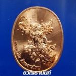 เหรียญหนุมานมหาลาภ หลวงพ่อสิน วัดละหารใหญ่ ปี 2559 เนื้อทองแดงผิวไฟ