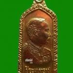เหรียญเสด็จพ่อร.5 อ.ดวงสุริยเนตร วัดอินทารามวรวิหาร ปี๒๕๒๗