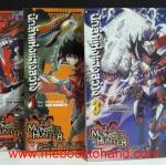 Monster Hunter นักล่าแห่งแสงสว่าง 1-3