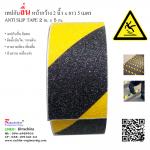 """ANTI SLIP TAPE เทปกันลื่น สีเหลืองดำ หน้ากว้าง 2"""" ยาว 5 เมตร เทปมีกาว ผิวหยาบ สำหรับติดบันได ทางเดิน ทางลาดเอียง"""