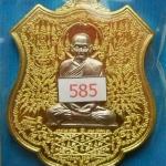 รุ่น กายสิทธิ์หมื่นยันต์ หลวงพ่อพริ้ง วัดซับชมพู่ จ.เพชรบูรณ์ ปี 2560 เนื้อทองระฆังหน้ากากเงินยวง