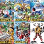 One Piece Chopper Robo Series Set (ชุดละ 5 กล่อง)