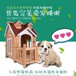 บ้านไม้หมาน้อยยกพื้น บ้านส่วนตัวของหมาน้อยขนาดกระทัดรัด สีน้ำตาลอ่อน