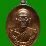 หลวงพ่อคูณ โบว์ใหญ่ ทองแดงแช่น้ำมนต์12ราศี วัดบ้านไร่ EOD