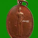 เหรียญในหลวงอานันทมหิดล รัชกาลที่8 หลวงปู่โต พรหมรังสี สภาพสวยเดิม