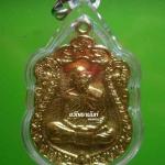 เหรียญเสมา หลวงปู่ทิม วัดละหารไร่ เนื้อทองฝาบาตร รุ่น เสาร์ 5 บรรจุหัวใจ เลี่ยมกันน้ำ