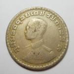 เหรียญ 1 บาทหลังตราแผ่นดิน ปี 2505