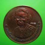 เหรียญสมเด็จย่า เนื้อทองแดง อนุสรณ์การพระราชพิธีถวายพระเพลิงพระบรมศพ ปี 2539