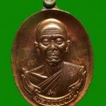 หลวงพ่อคูณ EOD โบว์ใหญ่ ทองแดง ห่วงชนวน โค้ด9 ยันต์จม