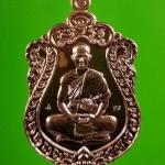 เหรียญเสมาโสฬสมหามงคล พระอาจารย์ตี๋เล็ก ปัญญาสาโร วัดเขาสุนะโม จ.เพชรบูรณ์ เนื้อทองแดง