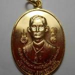 เหรียญในหลวงหลังพระมหากษัตริย์ 8 รัชกาล เนื้อกะไหล่ทอง สมโภชกรุงรัตนโกสินทร์ 200 ปี พ.ศ.2525