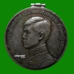 เหรียญเจ้าฟ้าชาย ที่ระลึกพระราชพิธีสถาปนาสมเด็จพระบรมโอรสาธิราช สยามมงกุฏราชกุมาร ปี 2515 เนื้อเงิน