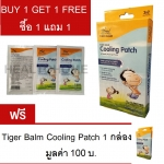 Tiger balm cooling patch เจลลดไข้สำหรับเด็ก (ซื้อ 1 แถม 1)