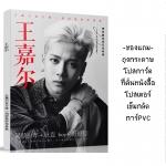 Photo book set Jackson GOT7