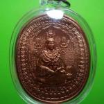 เหรียญมหายันต์ อาจารย์หม่อม นิรนาม ไตรภูมิ ร.5 หลังสมเด็จโต เนื้อบรอนซ์นอกขัดเงา เลี่ยมกันน้ำ