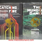 The Hunger Games เกมล่าชีวิต จบในเล่ม + Catching Fire ปีกแห่งไฟ จบในเล่ม