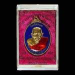 เหรียญหลวงพ่อทวด นิรันตราย รุ่นแรก รับทรัพย์ตลอด เนื้อทองทิพย์ลงยาน้ำเงิน พิมพ์ครึ่งองค์ หลวงพ่อเพชร วัดไทรทองพัฒนา กล่องเดิม