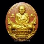 หลวงปู่ทวด รุ่นแรก พิมพ์รูปไข่ พุทธอุทยานมหาราช วัดวชิรธรรมาราม จ.อยุธยา ปี 2556 เนื้อว่านปัดทอง สีน้ำตาล