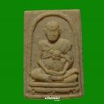 พระสมเด็จ วัดระฆังฯ อนุสรณ์ 122 ปี พ.ศ. 2537 พิมพ์คะแนน สมเด็จโต หายาก