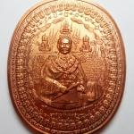 เหรียญมหายันต์ รัชกาลที่ 5 หลังสมเด็จพระพุฒาจารย์โต พรหมรังสี ปี 2551