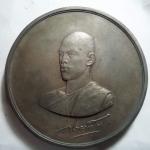 เหรียญบาตรน้ำมนต์ สมเด็จพระบรมโอรสาธิราชทรงผนวช วัดบวรนิเวศวิหาร ปี 2521 เนื้อตะกั่วดีบุกผสม ขนาดเส้นผ่านศูนย์กลาง 7 cm
