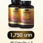 Auswelllife โปรพอลิส เสริมสร้างภูมิคุ้มกัน รักษาภูมิแพ้ Premium Propolis 1,000 mg. 2 กระปุก 120 แคปซูล
