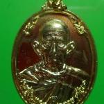 เหรียญหลวงพ่อรวย วัดตะโก รุ่นซื้อที่ดิน ปี 2557 เนื้อทองเหลือง กล่องเดิม