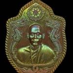เหรียญมังกรคู่ รุ่นมหาเศรษฐี พระอาจารย์ติ๊ก สถานปฏิบัติธรรมดงตาพระยา จ.สระแก้ว