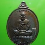 เหรียญเมตตา หลวงปู่ม่น วัดเนินตามาก จ.ชลบุรี เนื้อนวะโลหะ ปี 2537 กล่องเดิม