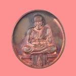 เหรียญหลวงปู่ทวด รุ่น สก. ปี 2544 วัดห้วยมงคล จ.ประจวบคีรีขันธ์ เนื้อทองแดง กล่องเดิม
