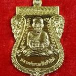 เหรียญเสมา หลวงปู่ทวด หลังพระนารายณ์ทรงครุฑ ท่านเจ้าคุณธงชัย วัดไตรมิตร เนื้อทองชนวนเก่า