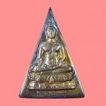 เหรียญพระพุทธนวราชบพิตร พิมพ์จิตรลดา (ในหลวง) โครงการหลวง พิมพ์ใหญ่ ปี 2539 เนื้อนวะโลหะ กล่องเดิม
