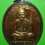 เหรียญหลวงปู่ทวด รุ่นมหาปรารถนา พ่อท่านเขียว วัดห้วยเงาะ ปี2554 เนื้อทองแดงหน้ากากทองทิพย์