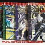 Monster Hunter Orage 1-4 จบ