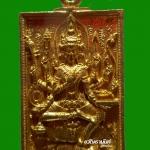 เหรียญพระพรหม รุ่น อุดมทรัพย์ หลวงพ่อแฉล้ม วัดกระโดงทอง จ.อยุธยา เลข321 ปี 2556 เนื้อฝาบาตร กล่องเดิม