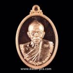 เหรียญหลวงพ่อคูณ วัดบ้านไร่ รุ่นบารมีบุญ คูณ 55 เนื้อทองแดงนอก กล่องเดิม