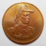เหรียญรัชกาลที่ 5 ป้อมพระจุลจอมเกล้า กองทัพเรือ รุ่น 2 ปี 2537