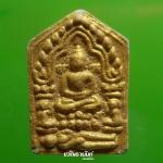 พระขุนแผนยอดฉัตร ปี53 พิมพ์เล็ก เนื้อผงพรายกุมาร เนื้อว่านดอกทอง ทาทอง มูลนิธิหลวงปู่ทิมจัดสร้าง หลวงปู่บัว ปลุกเสก