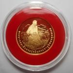 เหรียญในหลวง ร.๙ รางวัลวิทยาศาสตร์ดินเพื่อมนุษยธรรม ปี 2555 เนื้อทองคำ